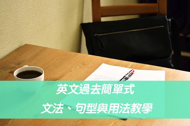 英文過去簡單式 | 文法、句型與用法教學