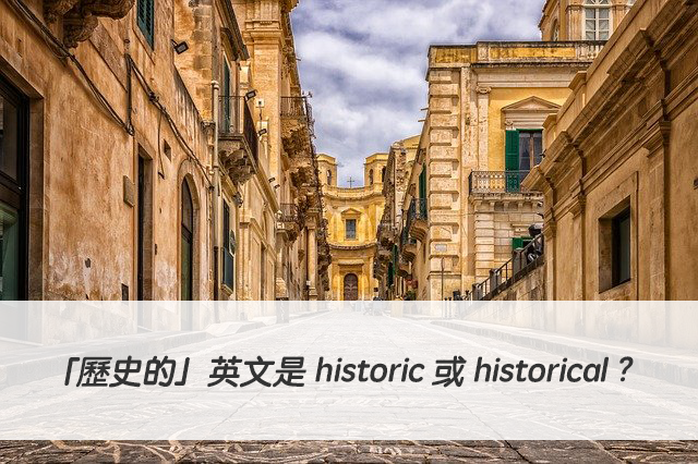 「歷史的」英文是 historic 或 historical ? 中文意思差異?