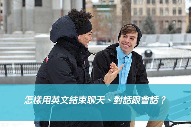 怎樣用英文結束聊天、對話跟會話?有禮貌的英文例句