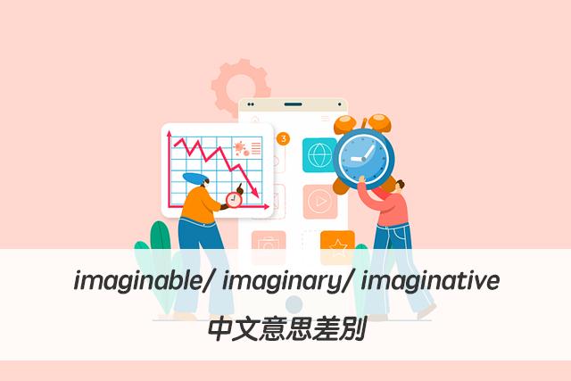 「想像的」英文是?imaginable/ imaginary/ imaginative中文意思差別