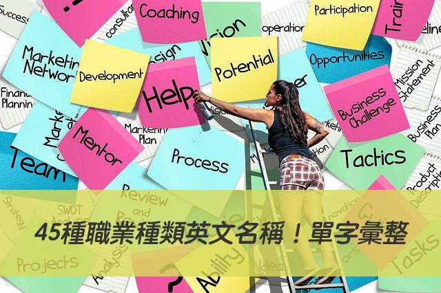 【職業 英文】45種職業種類英文名稱!單字彙整