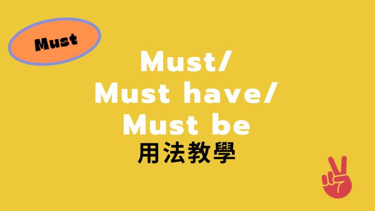 英文 must/ must have/ must be 用法與中文意思差異