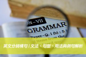 英文分詞構句 | 文法、句型、用法與例句解析