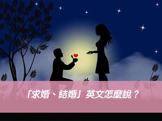 「求婚、結婚」英文怎麼說?