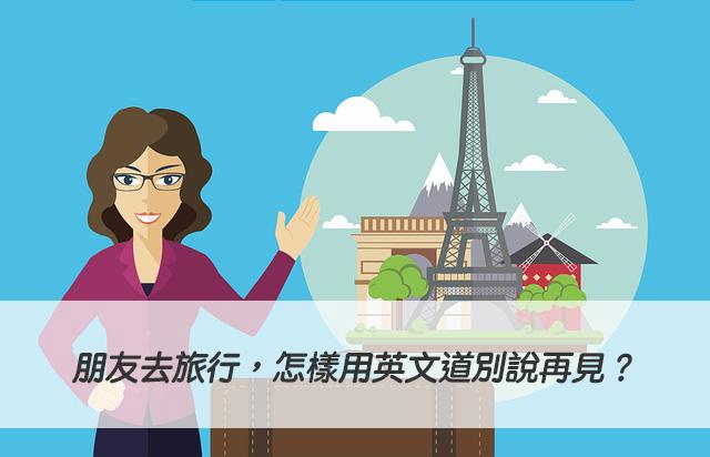 朋友去旅行,怎樣用英文道別說再見?