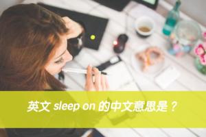 英文 sleep on 的中文意思是?