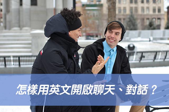 怎樣用英文開啟聊天、對話?英文會話起手式