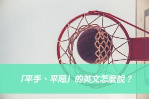 「平手、平局」的英文怎麼說?搞懂 tie 的另類中文意思