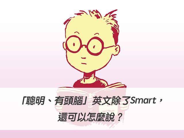 「聰明、有頭腦」英文除了Smart,還可以怎麼說?