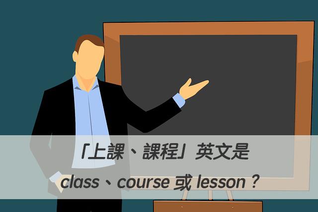 「上課、課程」英文是class、course 或 lesson ? 中文意思差異解析