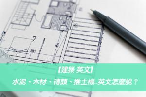 【建築 英文】水泥、木材、磚頭、起重機、推土機..英文怎麼說?