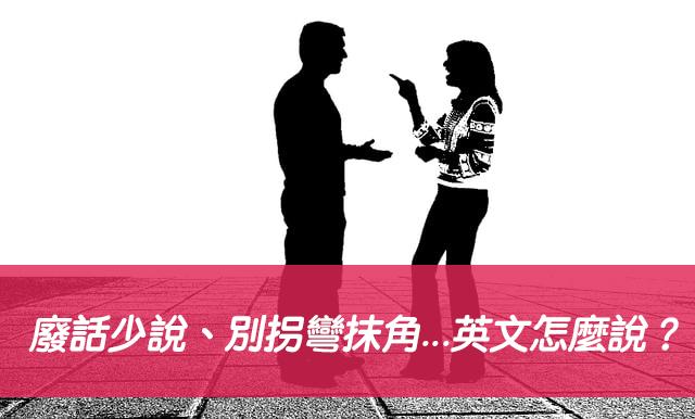 廢話少說、別拐彎抹角...英文怎麼說?三種說法一次學會!