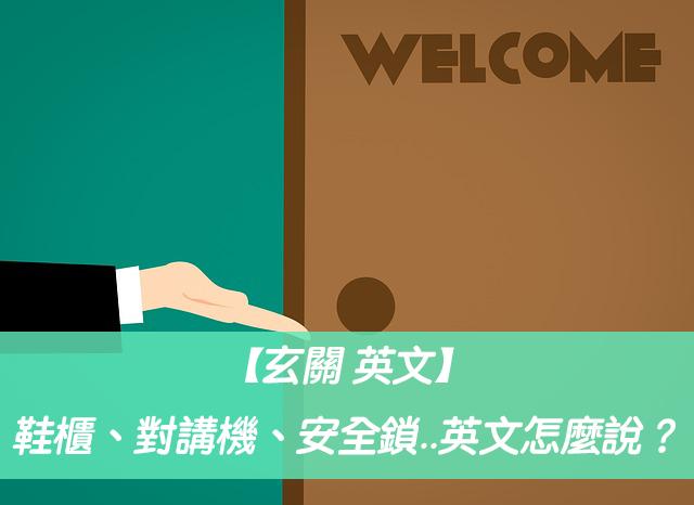 【玄關 英文】鞋櫃、對講機、安全鎖、貓眼、雨傘架..英文怎麼說?