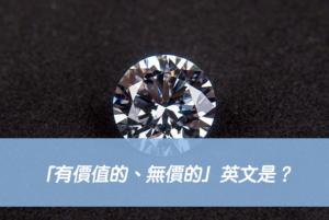 「有價值的、無價的」英文是?priceless/valueless/worthless/invaluable 中文意思!
