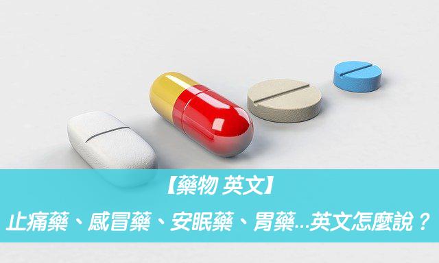 【藥物 英文】止痛藥、感冒藥、安眠藥、喉糖、胃藥...英文怎麼說?