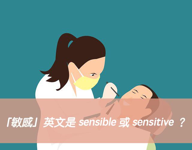 「敏感」英文是 sensible 或 sensitive ?中文意思差異?
