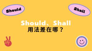 英文Should 與 Shall 用法差在哪?中文意思與完整例句解析