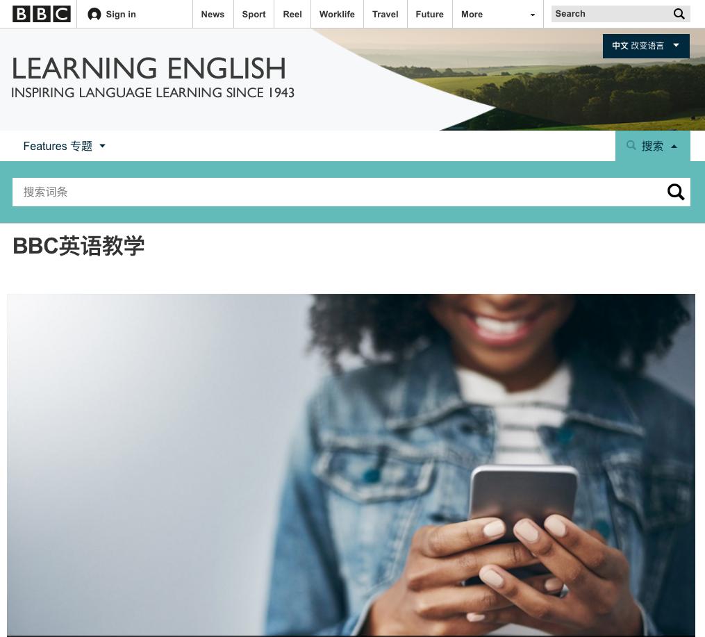 BBC 中文網