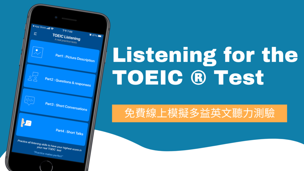 Listening for the TOEIC App!免費線上模擬多益英文聽力測驗(iOS, Android)