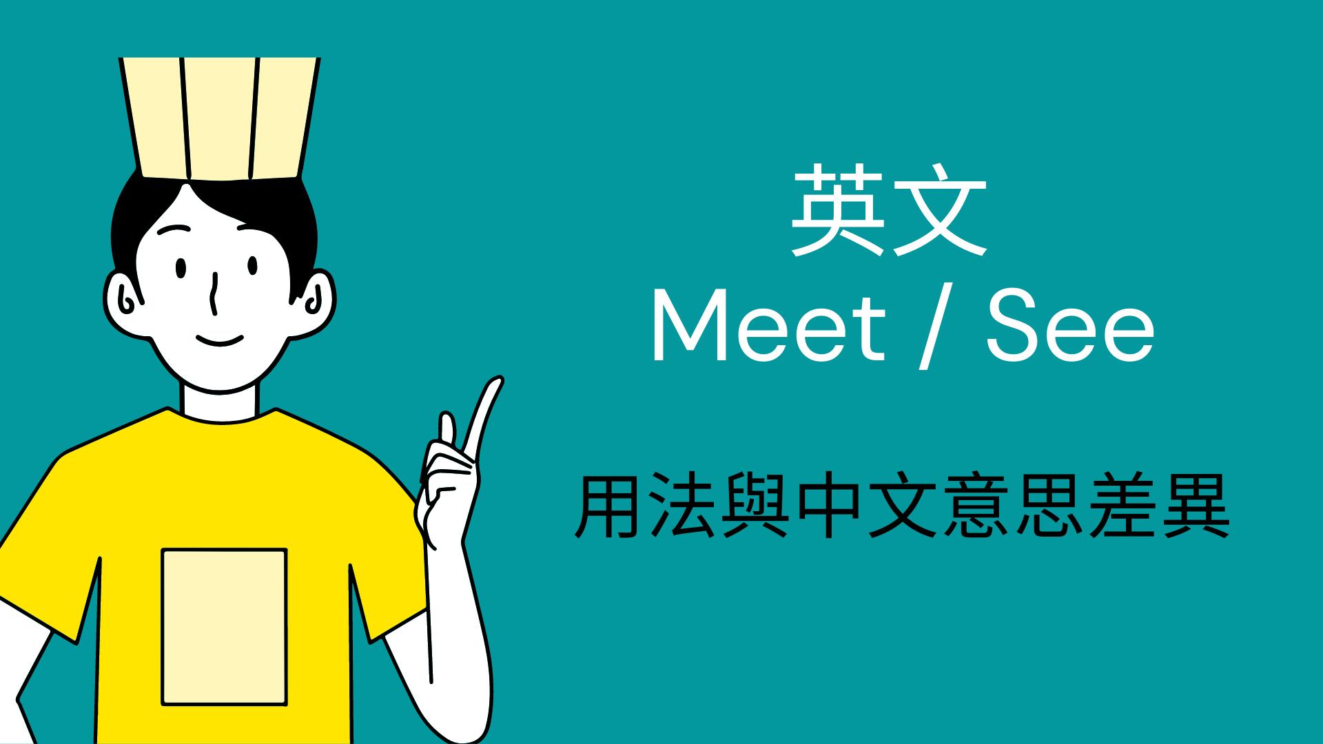 「碰面、見面」的英文,用 Meet 還是 See?用法與中文意思一次搞懂!