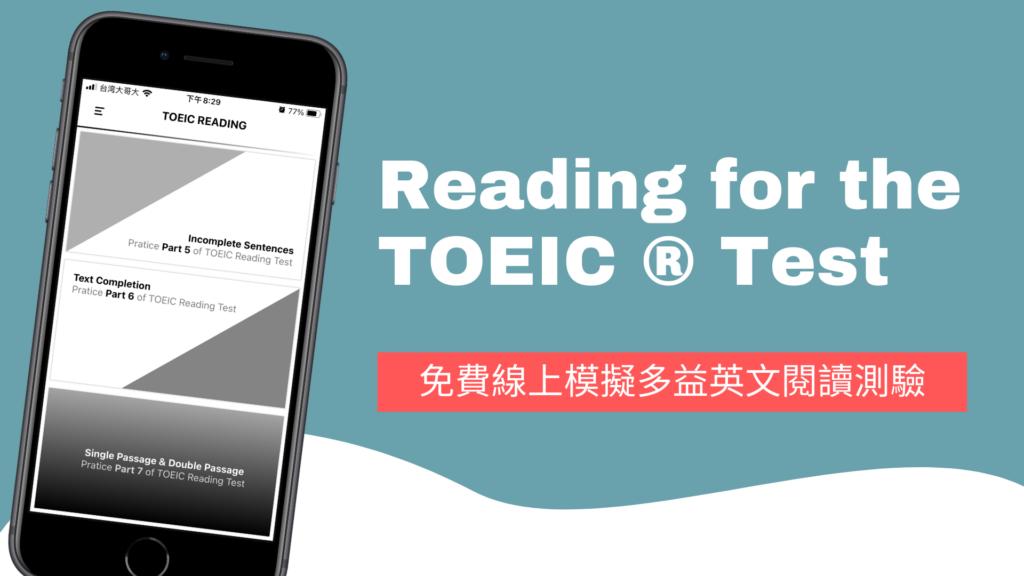 Reading for the TOEIC ® Test 線上模擬英文多益閱讀試題!App教學
