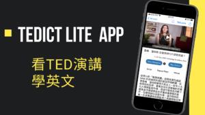 TEDICT LITE 看TED演講學英文App,訓練英文聽力可調整語速(iOS, Android)