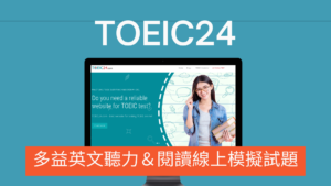 TOEIC24 多益英文聽力&閱讀線上模擬試題!在網站上考多益