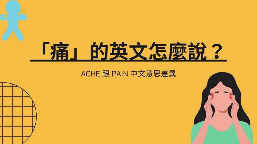 「痛」的英文怎麼說?ache 跟 pain 中文意思差異、用法
