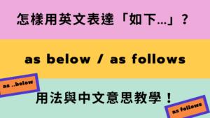英文 as below / as follows 用法與中文意思!用英文表達「如下...」