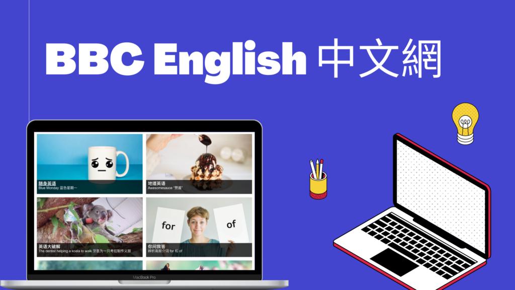 BBC English 中文網 | 學英文的好幫手,有中文翻譯,可下載音頻、文稿!
