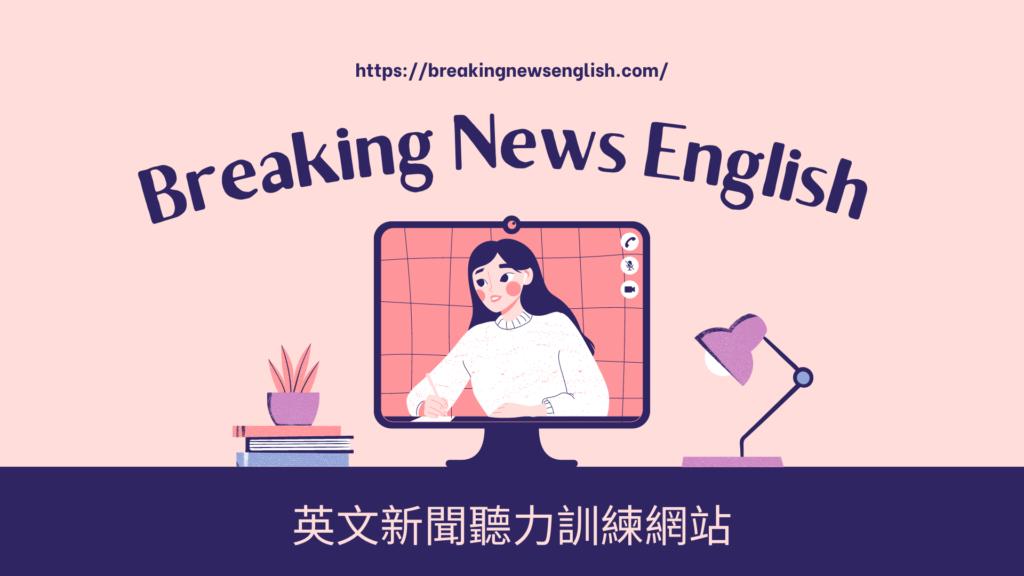 Breaking News English 英文新聞聽力訓練網站,附文稿與MP3音檔下載