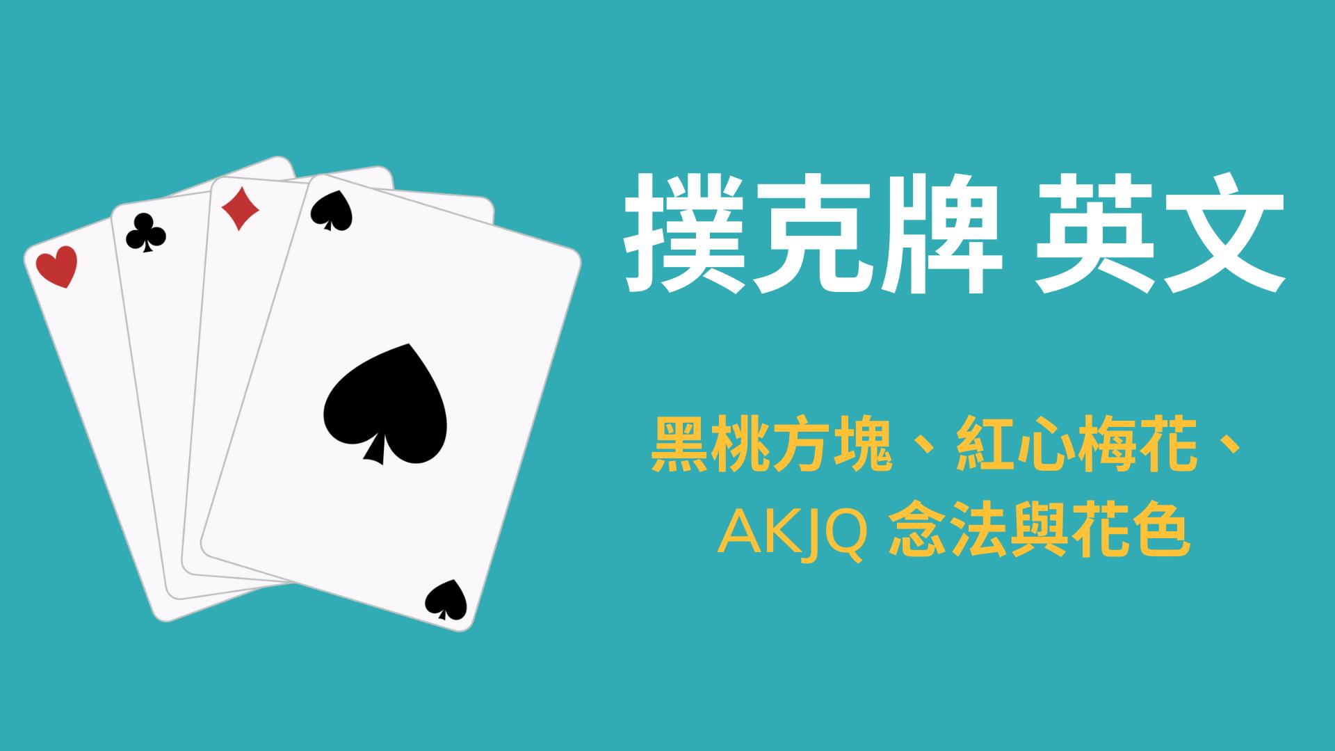 撲克牌英文:黑桃方塊、紅心梅花、AKJQ 與花色英文念法!教學