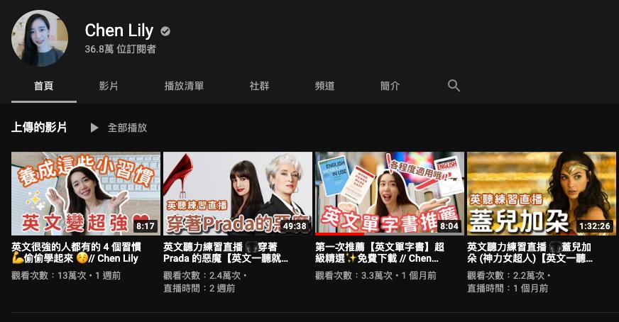 英文 Youtuber 10、Chen Lily
