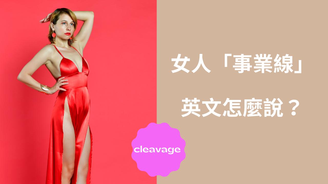 女人胸前「事業線」英文怎麼說?cleavage 中文意思一次搞懂