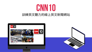 CNN10 | 訓練英文聽力的線上英文新聞網站,10分鐘影片含逐字稿!