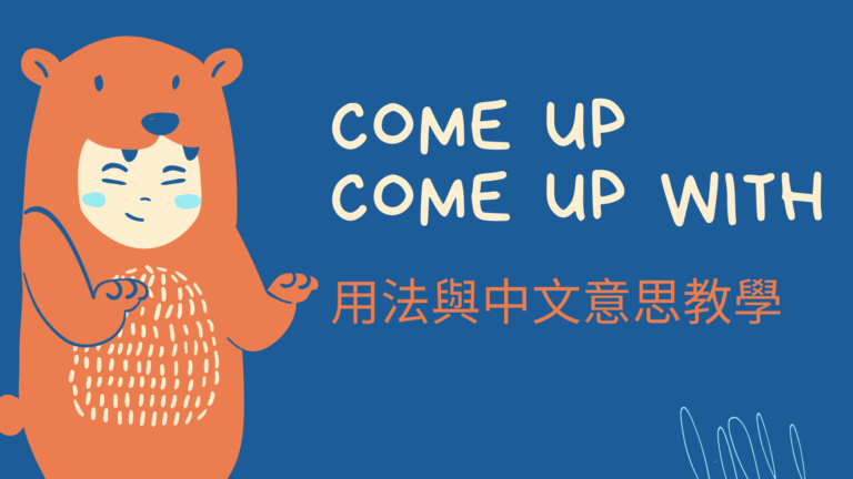 英文come up 跟 come up with 用法是?中文意思差在哪?一次搞懂!