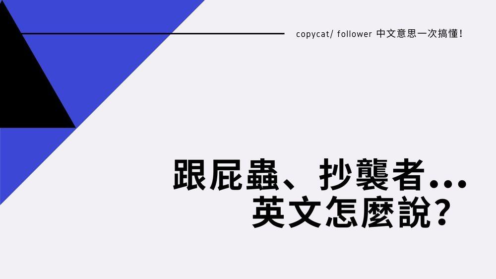 跟屁蟲、抄襲者...英文怎麼說?copycat/ follower 中文意思與用法!