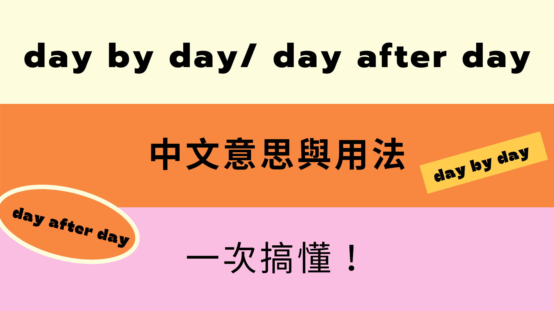 英文 day by day/ day after day 中文意思與用法差異!教學