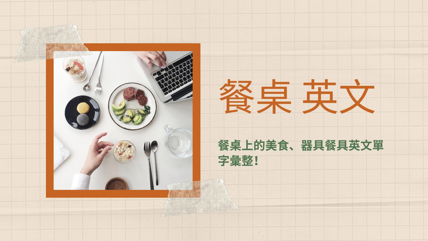 【餐桌 英文】餐桌上的美食、器具餐具英文單字彙整!