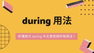 【during 用法】秒懂英文 during 中文意思與所有用法!
