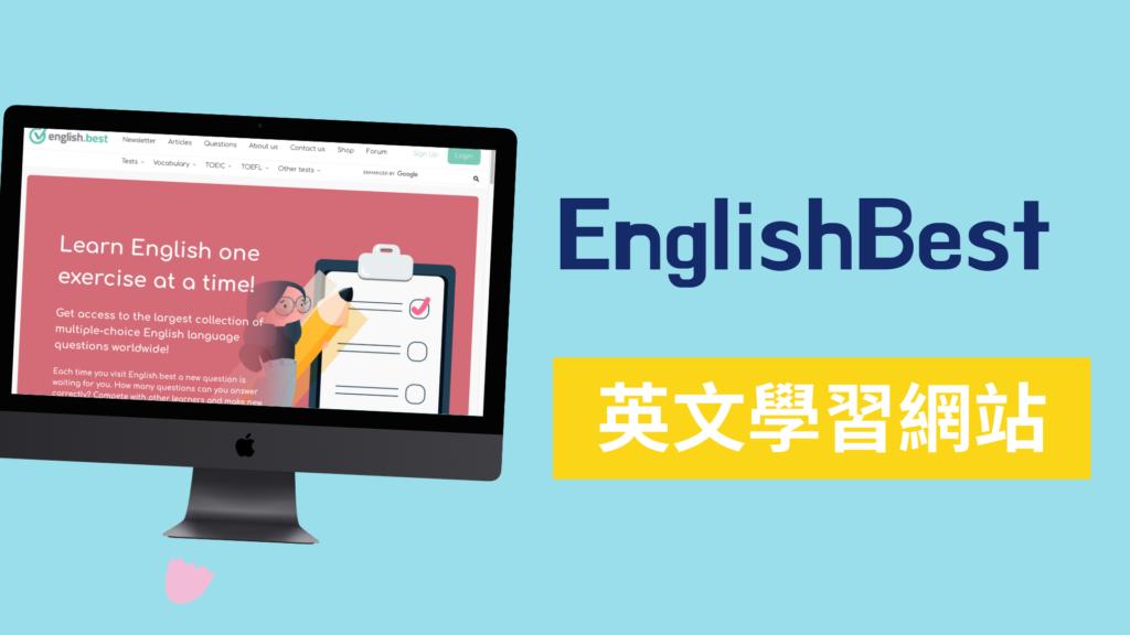 EnglishBest 英文學習網站,測驗文法單字!準備多益托福考試必備網站