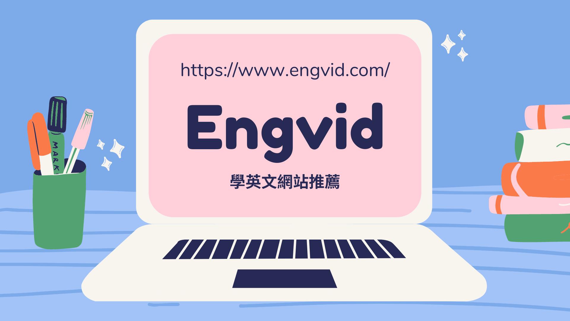 Engvid 學英文網站   文法、英文考試、單字等各種英文教學影片!