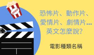 恐怖片、動作片、愛情片、劇情片...英文怎麼說?電影種類名稱教學