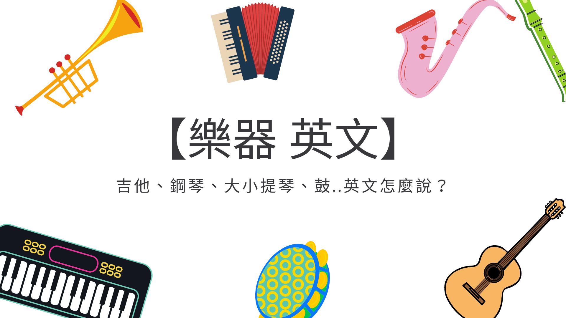 【樂器 英文】吉他、鋼琴、大小提琴、鼓..英文怎麼說?樂器相關英文單字!