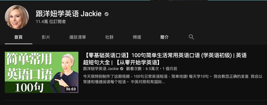 英文 Youtuber 9、跟洋妞学英语 Jackie