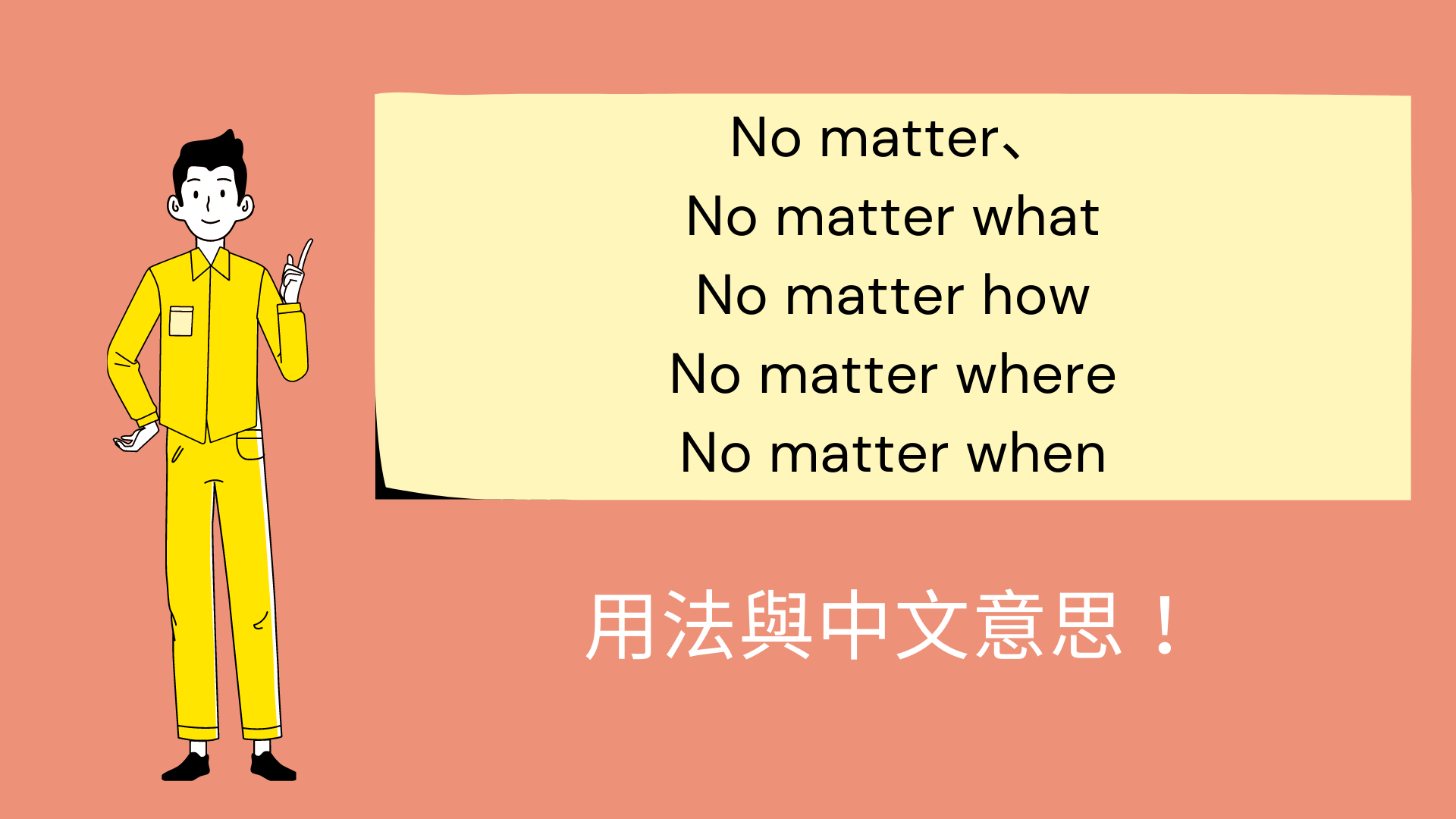 英文 No matter、No matter what/ how/ where/ when 用法與中文意思!一次搞懂
