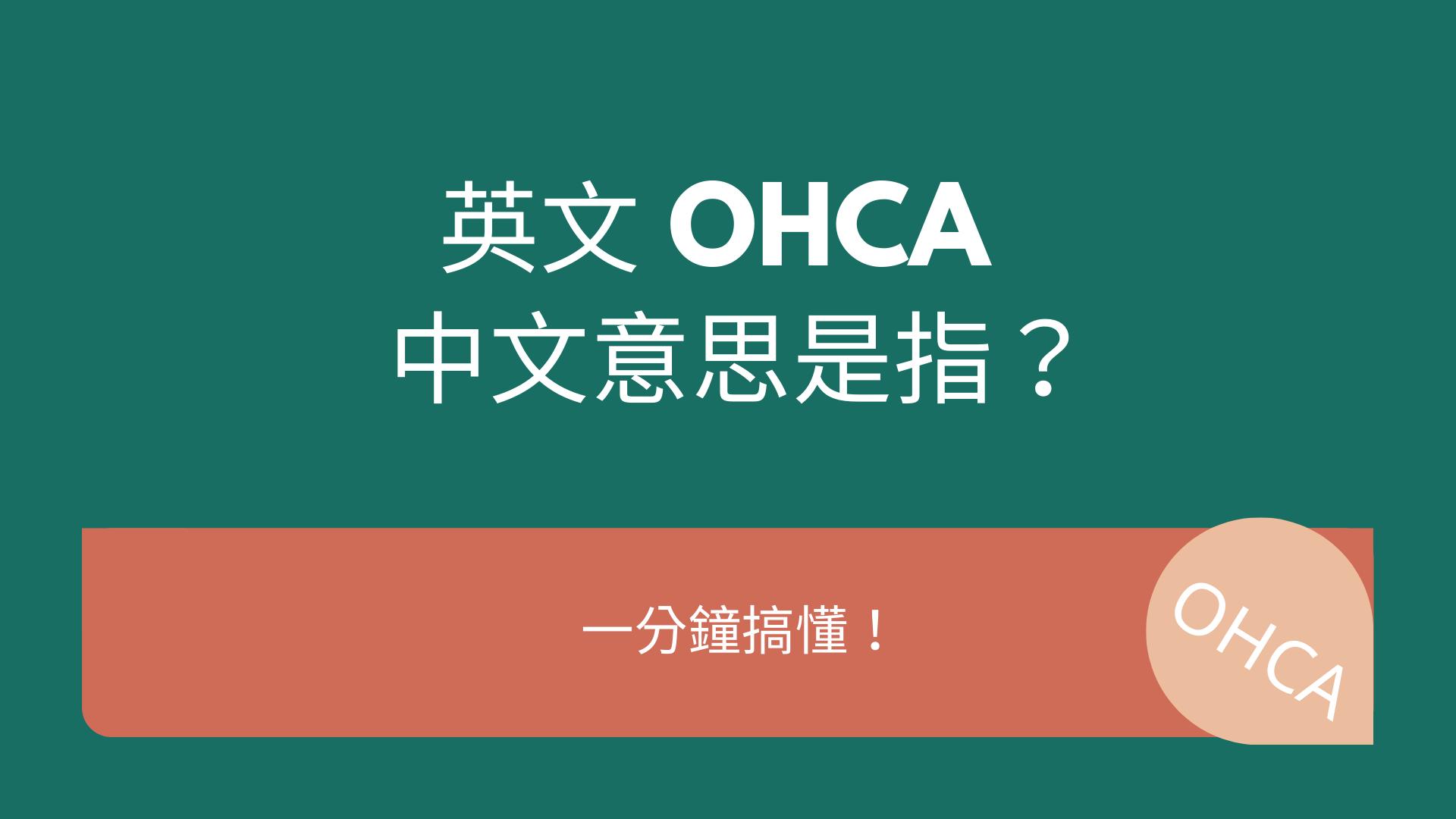 英文 OHCA 中文意思是指?一分鐘搞懂!