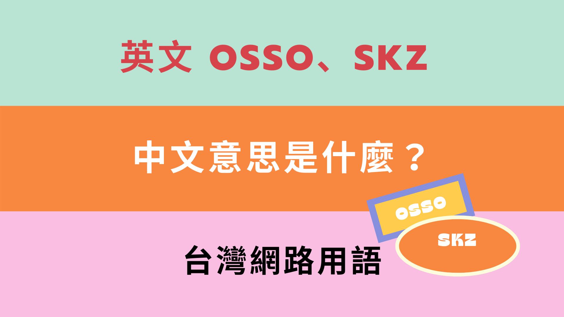 英文 osso、SKZ 中文意思是什麼?