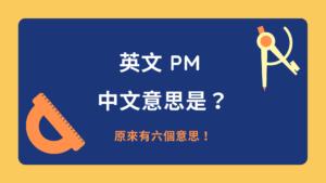 英文 PM 中文意思是?原來有六個意思!教學