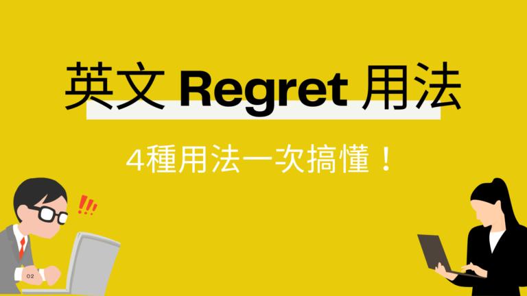 英文 Regret 用法怎麼用?4種用法與中文意思一次搞懂!